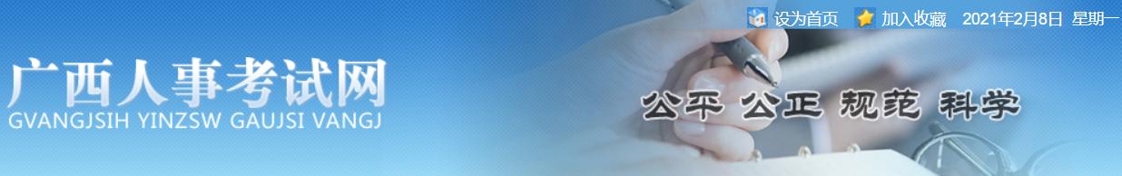 广西2020二级造价师合格标准公布