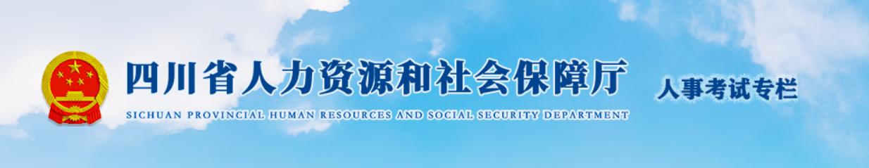 四川2020年二级造价师考试时间调整