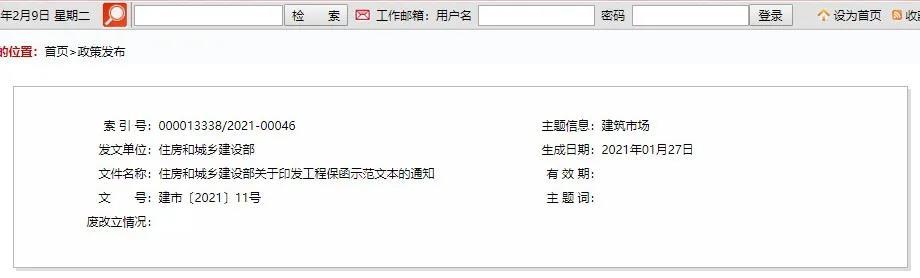 3月1日起执行!住建部制定新版《工程保函示范文本》