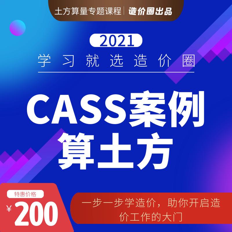 CASS房建案例算土方 实战技能