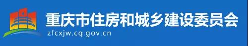 重庆:禁止采用薄抹灰外墙外保温系统和仅通过粘结锚固方式固定的外墙保温装饰一体化系统