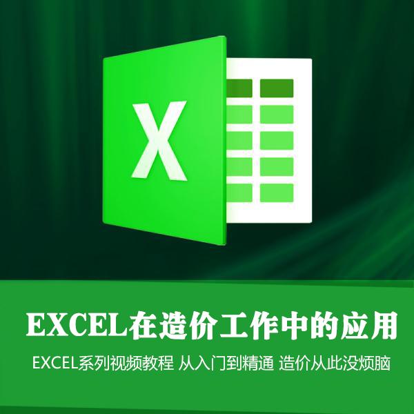 Excel在造价中的应用