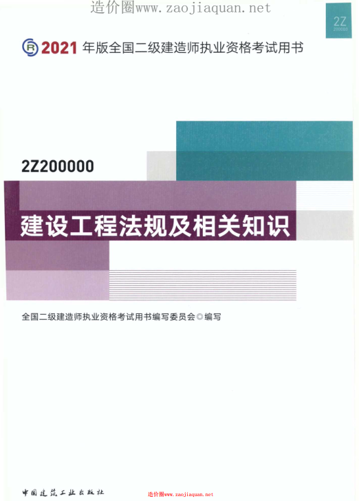 2021年二建《法规》电子版教材