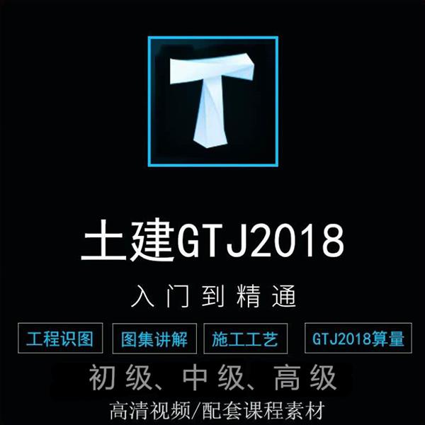 广联达GTJ2018快速算量课程