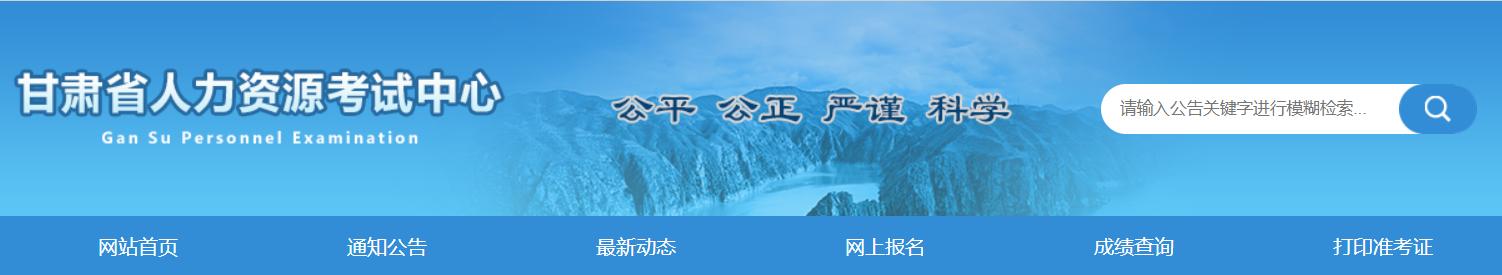 甘肃:2021年二级建造师成绩已发布