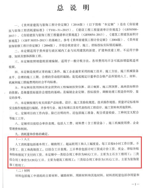 贵州2016版定额说明