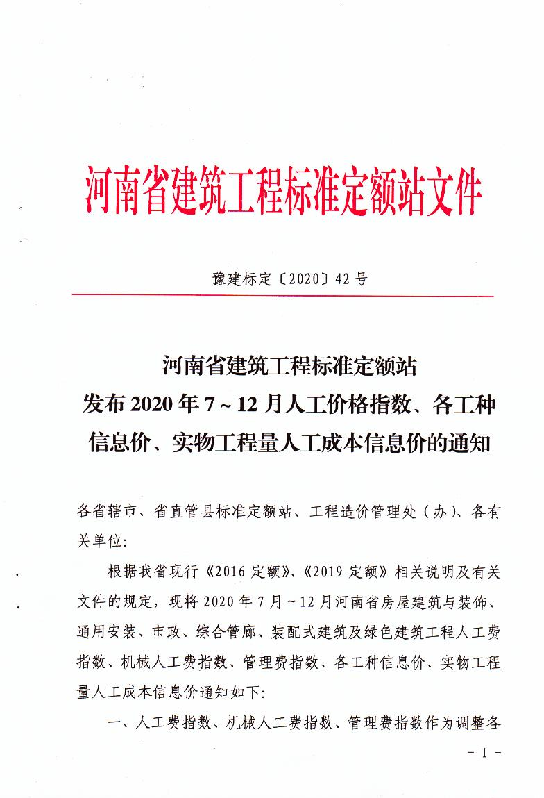 豫建标定【2020】42号 河南省建筑工程标准定额站发布2020年7—12月人工价格指数、各工种信息价、实物工程量人工成本信息价的通知