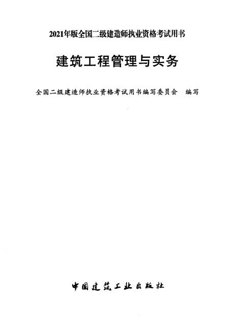2021年二建《建筑实务》电子版教材