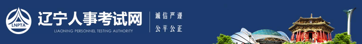 辽宁2021年二级建造师报名时间