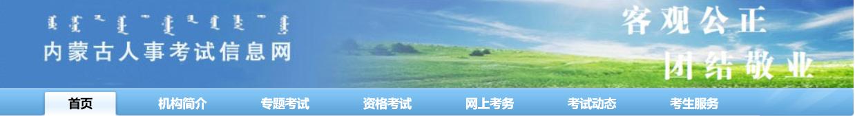 内蒙古2021年二级建造师报名时间