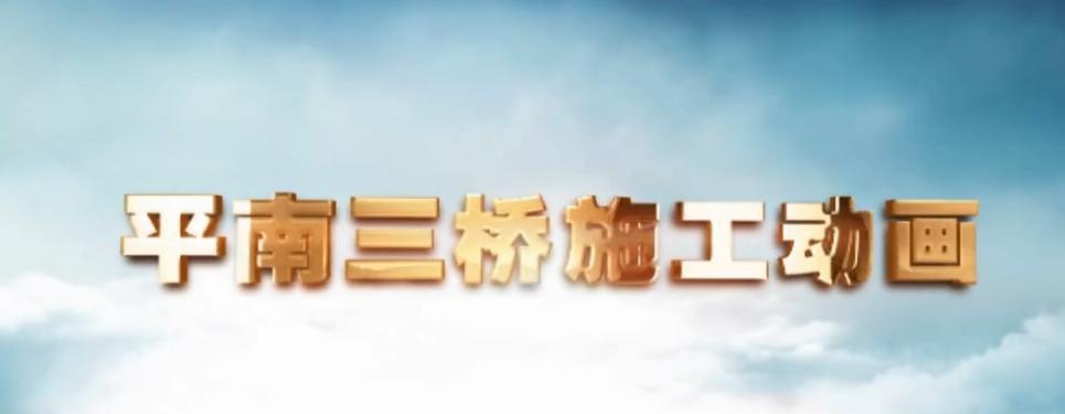 3D精品动画,跨江中承式钢管混凝土拱桥施工工艺动画!
