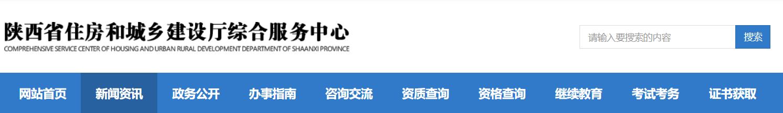 陕西2021年二级建造师分两批举行
