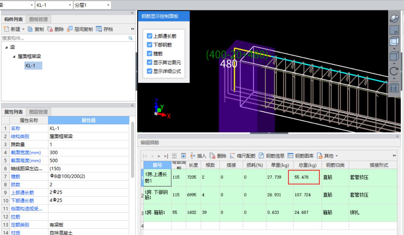 框架梁和屋面框架梁的区别?