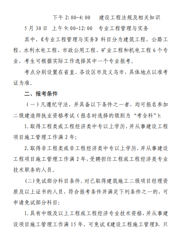 浙江2021年二级建造师报名时间