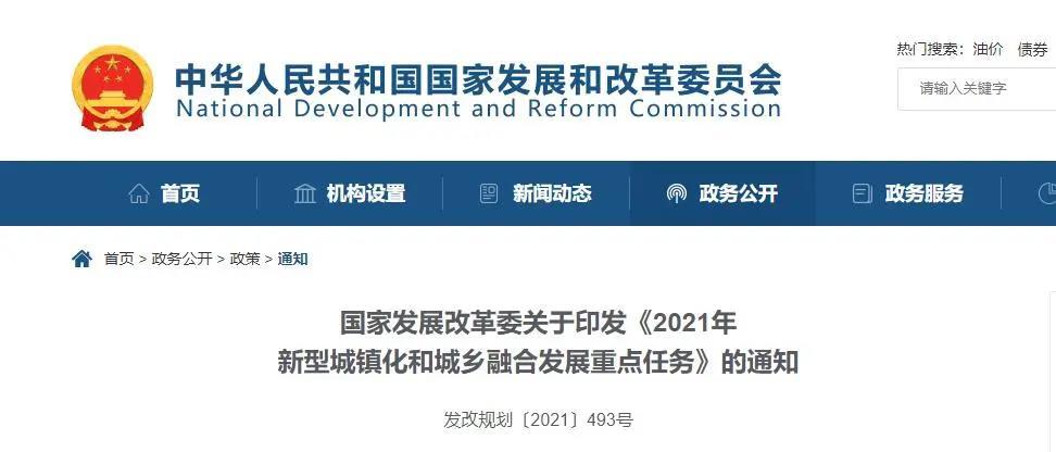 发改委:严格限制建设500米以上超高层建筑!
