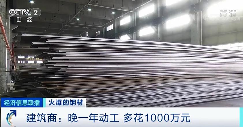 钢材价格飙涨!建筑商:晚一年动工,多花1000万元!