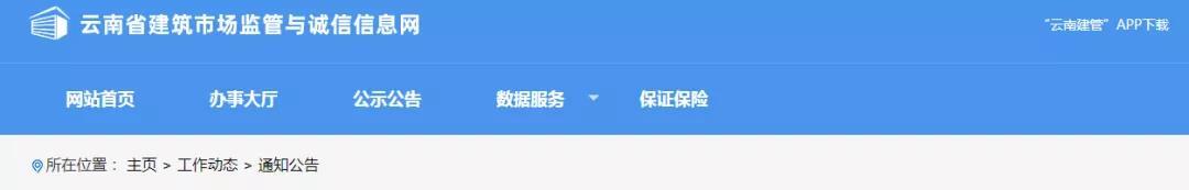云南2021年二建考试延期!拟于下半年开展机考试点