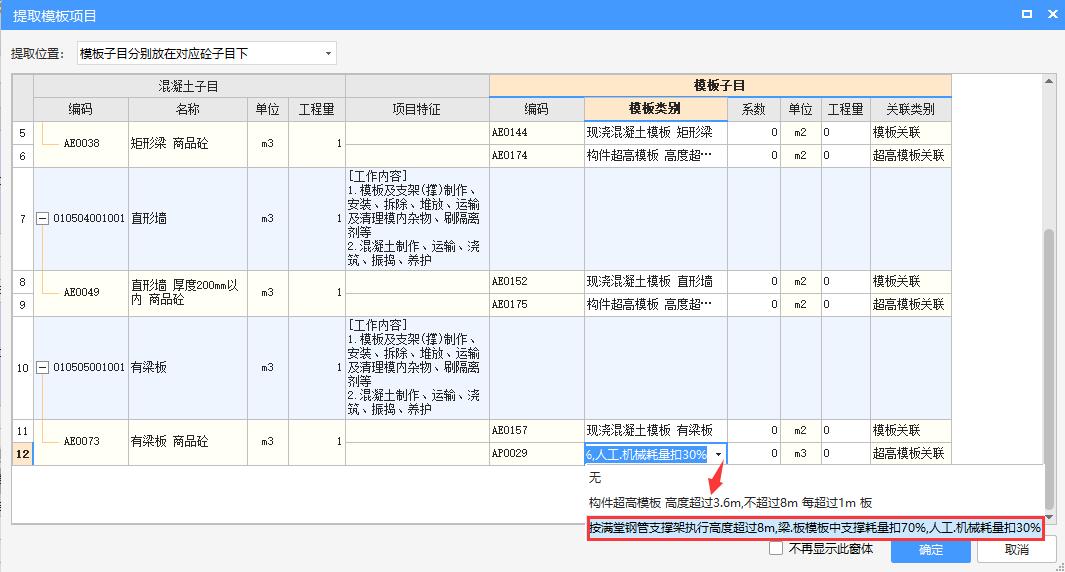 重庆18定额综合解释(二)超高模板计算