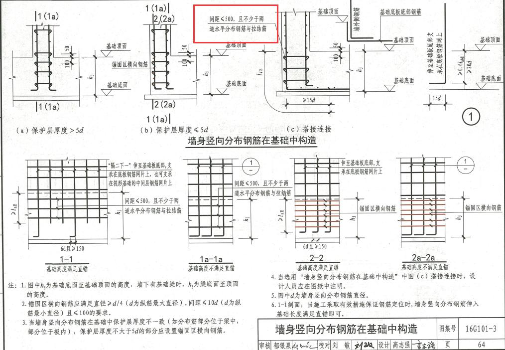 广联达中,剪力墙在基础锚固区的拉筋如何计算?