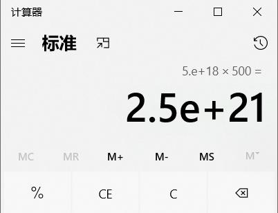 计算器数字后面带e是什么意思?
