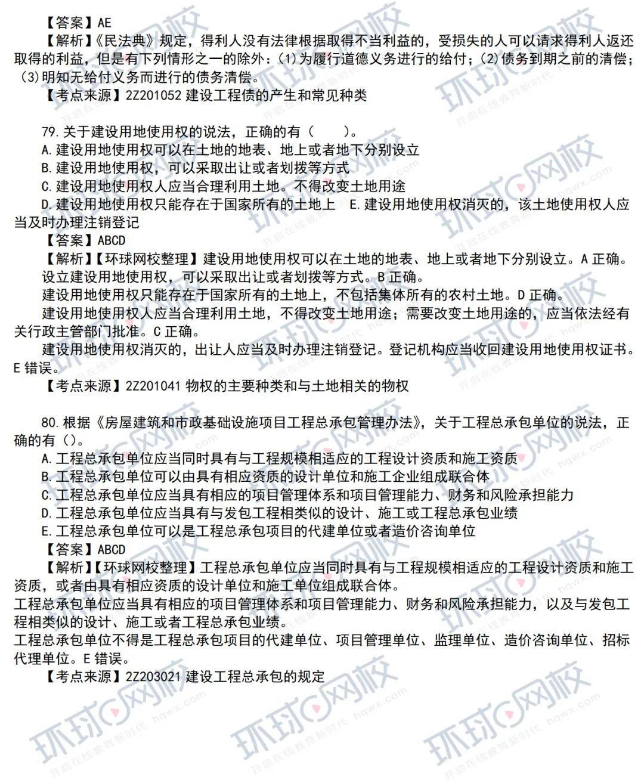 2021年二级建造师【管理】真题(第二批)