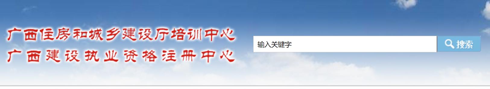 广西2021年二级造价师报名时间出炉