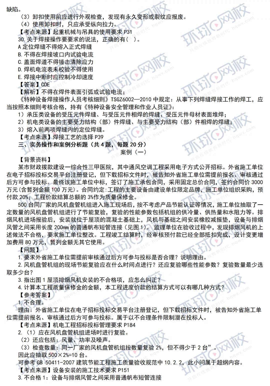 2021年二级建造师【机电实务】真题(第二批)