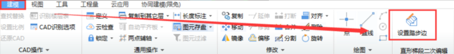 广联达软件中,如何调整楼梯的方向?