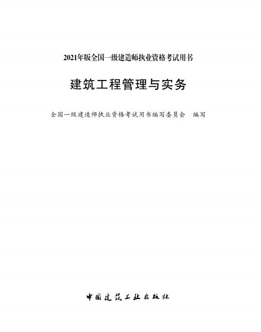 2021版一建《建筑实务》电子版教材