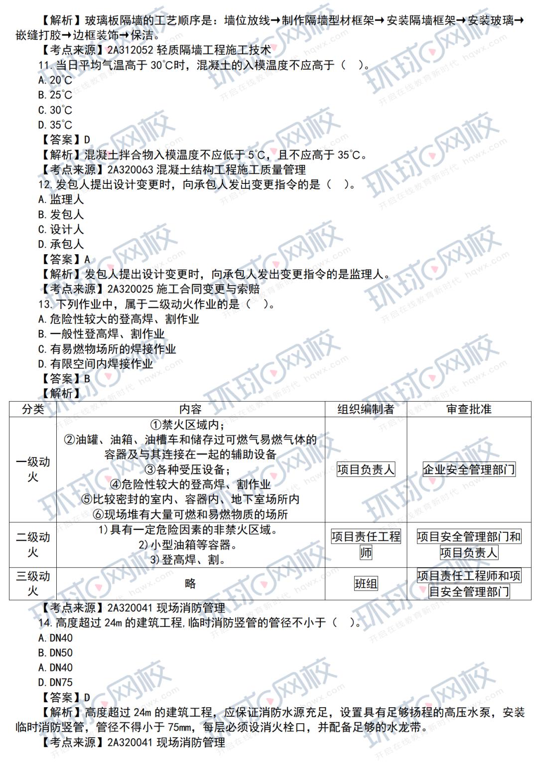2021年二级建造师【建筑实务】真题(第二批)