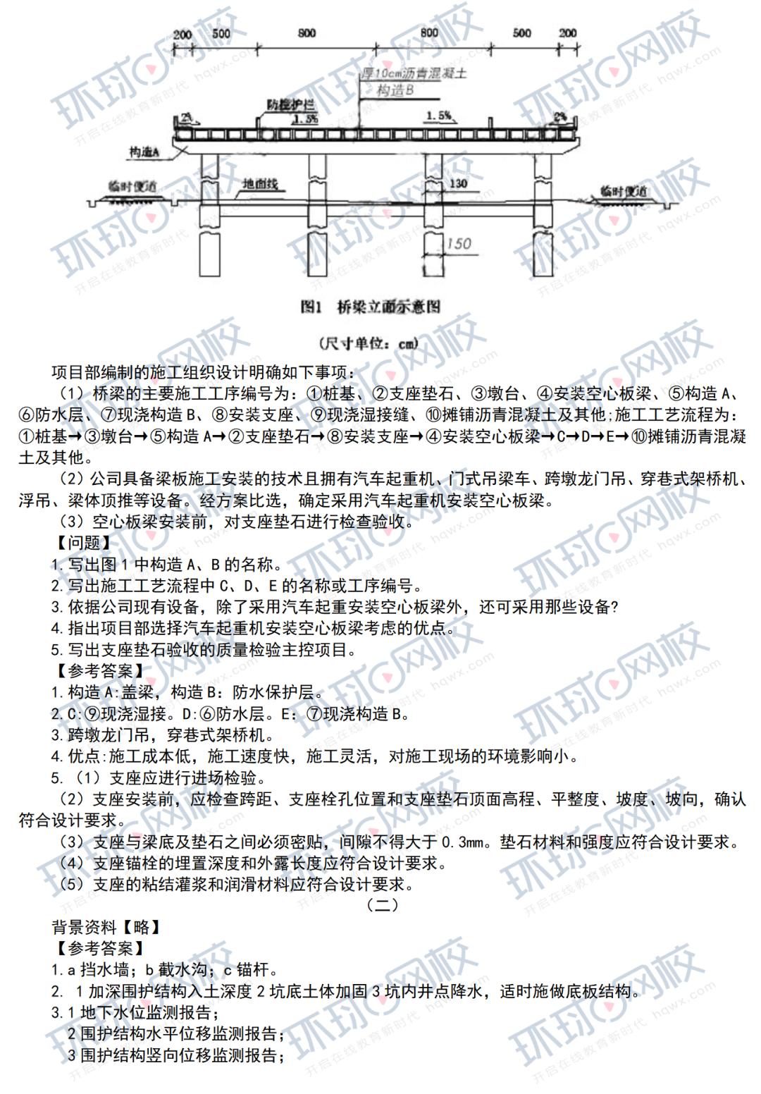 2021年二级建造师【市政实务】真题(第二批)