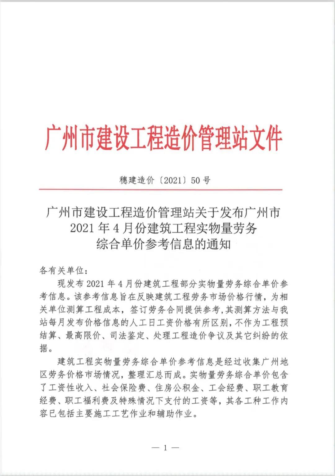 关于发布广州市2021年4月份建筑工程实物量劳务综合单价参考信息的通知
