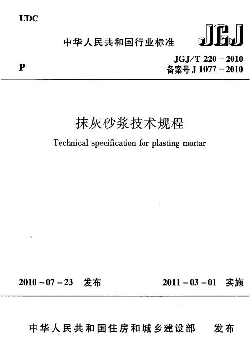 JGJ/T 220-2010抹灰砂浆技术规程