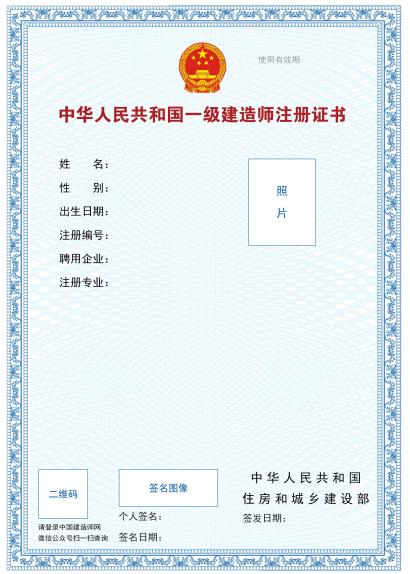 紧急!住建部:7月1日起,未提出一级建造师延续注册申请的,注册专业将失效!