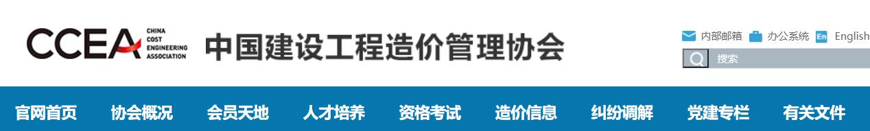 中协:积极应对资质改革,推动工程造价行业高质量发展