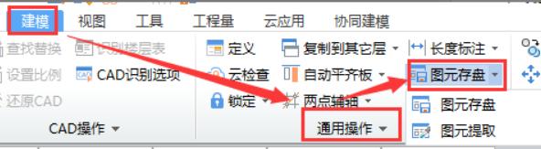 广联达怎么图元存盘、构件存档和块存盘?