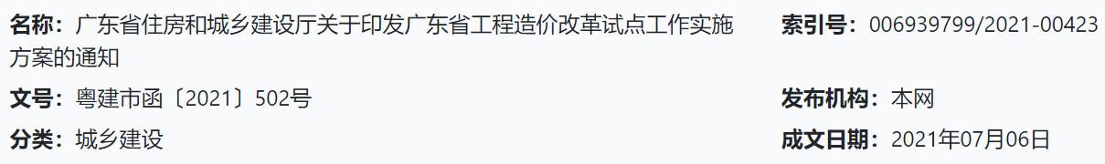广东住建厅印发省工程造价改革试点工作实施方案