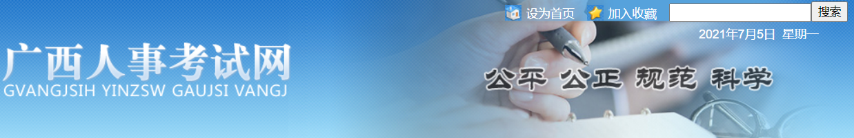 广西:2021年一级建造师报名时间出炉