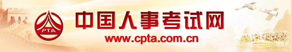 中国人事考试网:建造师、监理师等证书查验范围扩大!部分可查至03年!