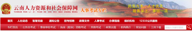云南:2021年二级建造师开始报名