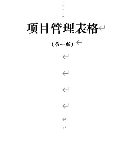 中国建筑项目管理手册表格