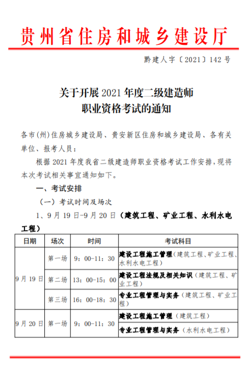 贵州:2021年二级建造师考试时间出炉(机考)