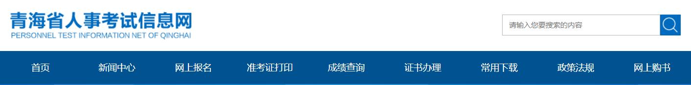 青海:2021年二级建造师成绩已发布