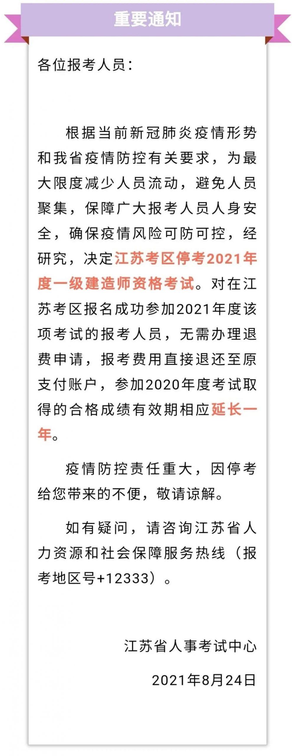 江苏:2021年一级建造师考试停考