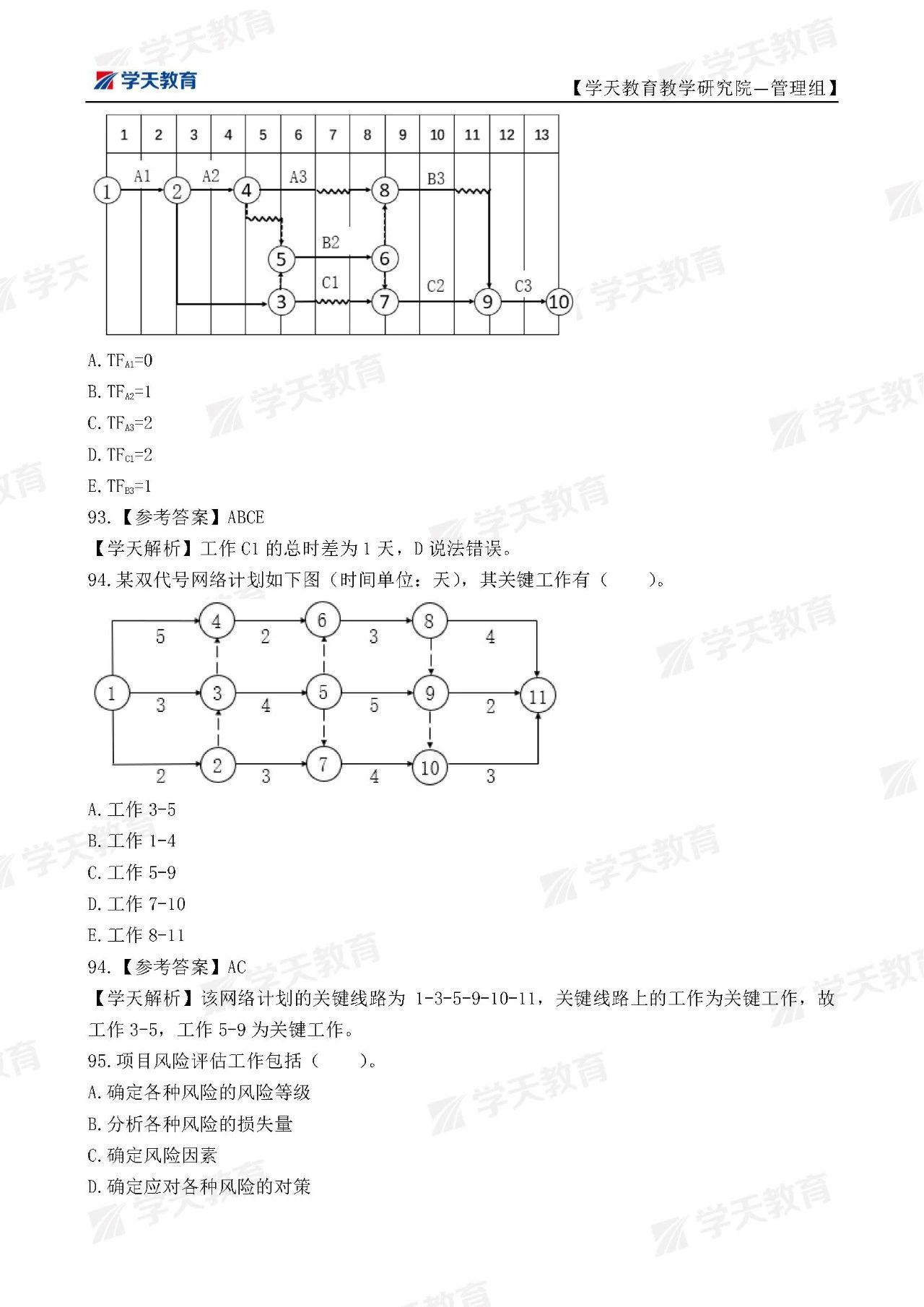 2021年一级建造师《管理》真题答案(完整版)
