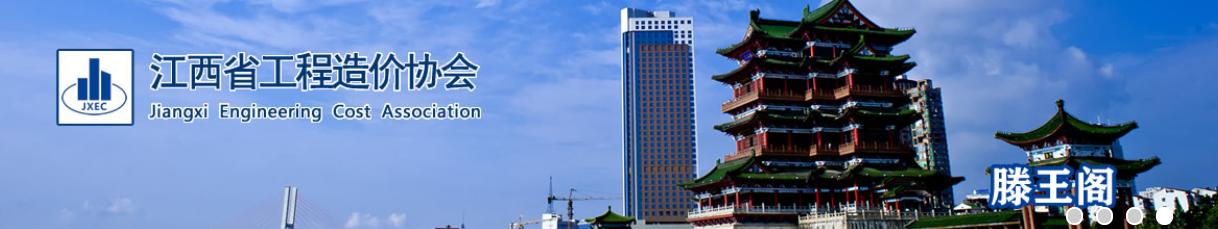 关于发布《江西省建设工程造价咨询业行业自律成本参考价》(试行)的通知