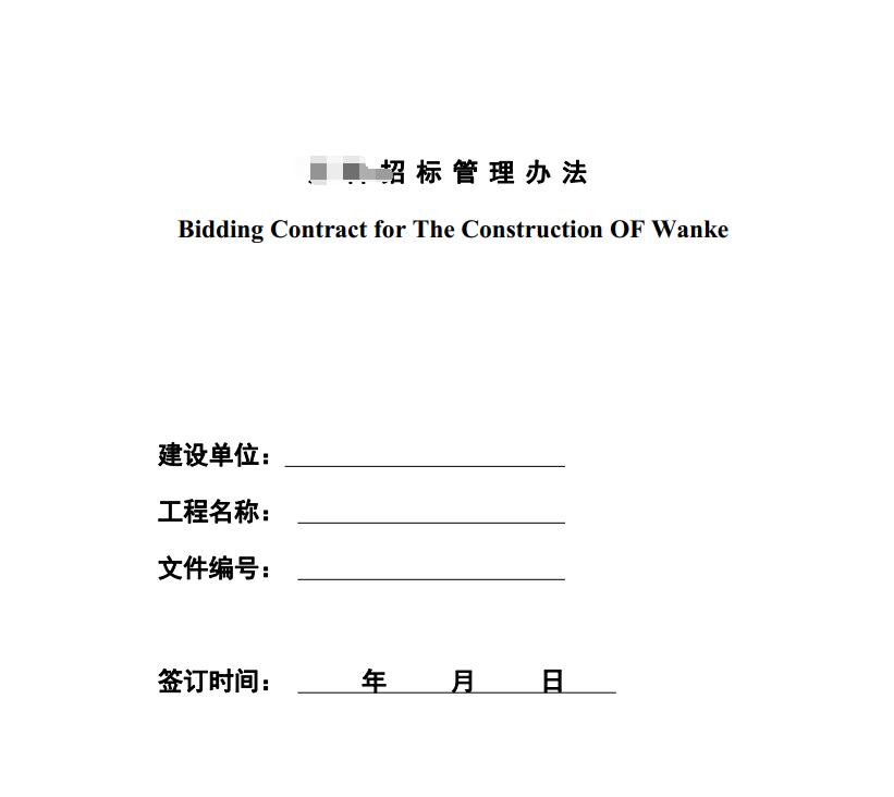 知名地产招标管理办法PDF