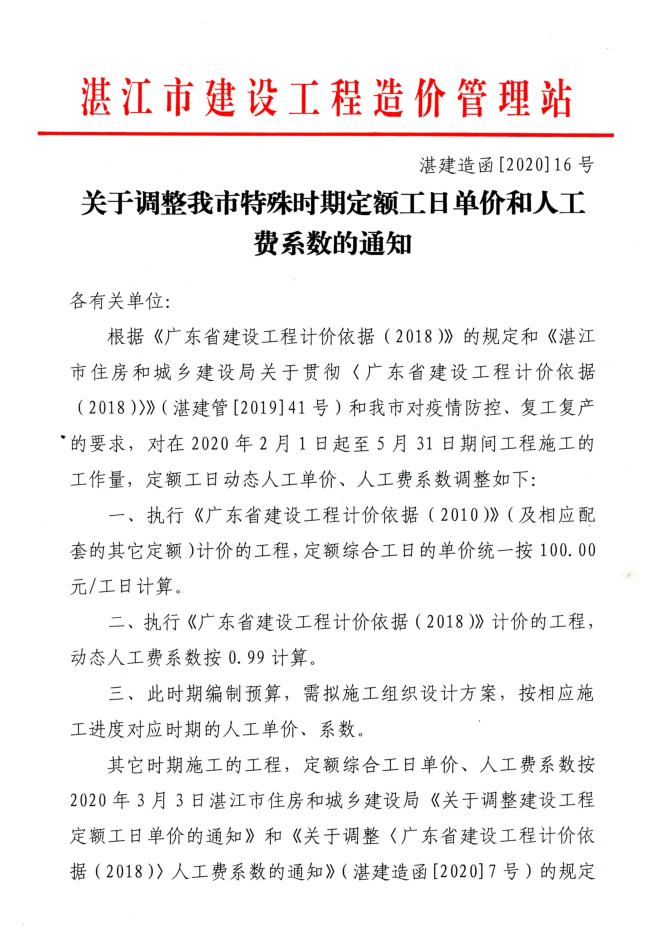 湛江2020年2-5月人工费系数工日单价 | 湛建造函[2020]56号